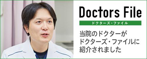 Doctors File 当院のドクターがドクターズ・ファイルに紹介されました