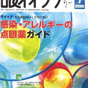 眼科専門誌「眼科ケア2017年7月号」に掲載