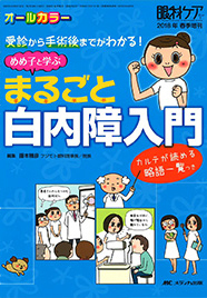 「めめ子と学ぶ まるごと白内障入門」発売のお知らせ