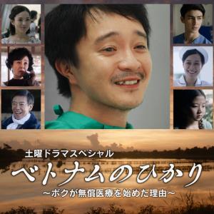NHKドラマ「ベトナムのひかり~ボクが無償医療を始めた理由~」再放送決定!