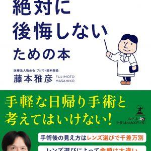 藤本院長の著書「白内障手術で絶対に後悔しないための本」が発売されました