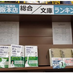 院長藤本の著書がジュンク堂書店大阪本店様で総合1位を頂きました!