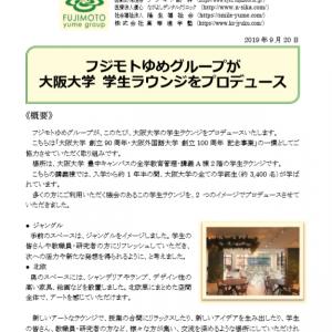 フジモトゆめグループが大阪大学学生ラウンジをプロデュースいたします!