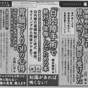 日本経済新聞に院長藤本の著書が掲載されました