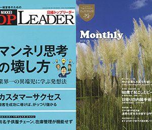 日経トップリーダー別冊付録「Monthly」にてフジモト眼科を取り上げていただきました