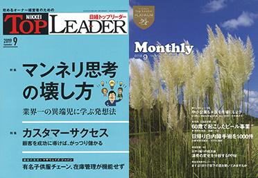 日経トップリーダー(2019年9月号)