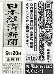日本経済新聞(2019年9月20日発行)