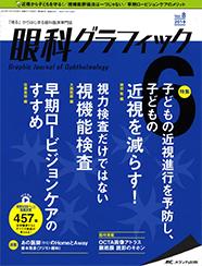 眼科グラフィック(第8巻6号)