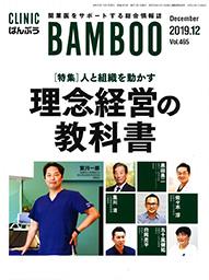クリニックばんぶう vol.465(2019年12月号)