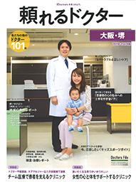 頼れるドクター(大阪・堺) vol.465(2019年12月号)
