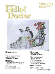 Hello!Doctor No.105