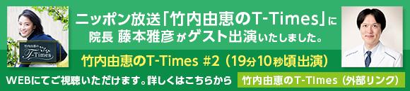ニッポン放送竹内由恵のT-Times